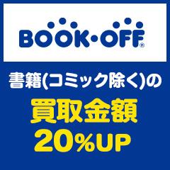 ブックオフ買取価格20%UP