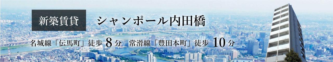 新築賃貸マンション「シャンポール内田橋