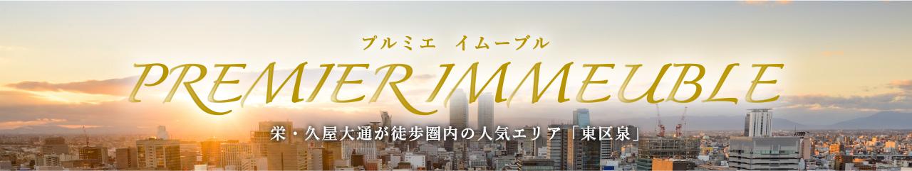 PREMIER IMMEUBLE(プルミエ イムーブル)栄・久屋大通が徒歩圏内の人気エリア[東区泉]